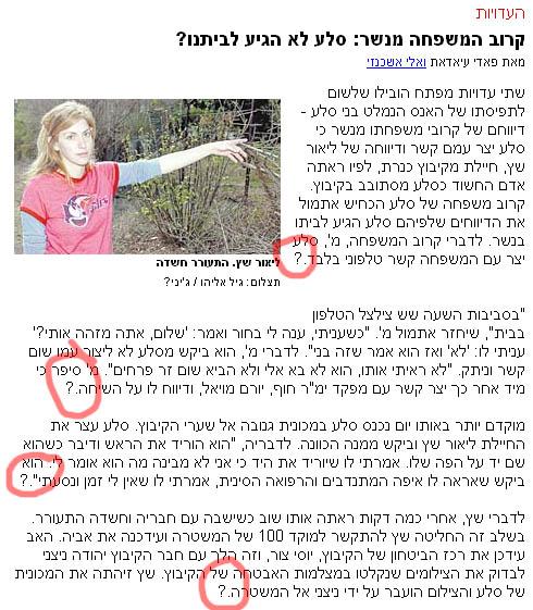 haaretz-benisela-witnesses.jpg